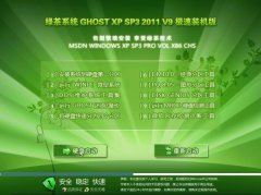 黑鲨系统 GhostXP SP3 2011 极速装机版