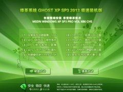 黑鲨系统GHOST XP SP3 2013极速装机版