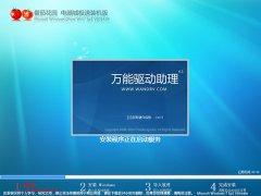 黑鲨 GHOST WIN7 SP1 X86 电脑城极速装机版 V2014.09(32位)