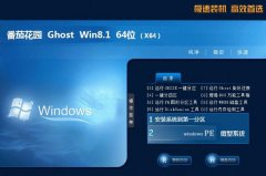 黑鲨Ghost win8.1 64位通用版 v2018