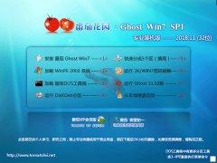 黑鲨 GHOST WIN7 SP1 X86 专业装机版 V2018.11