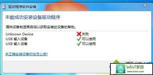 xp系统插入鼠标提示未能成功安装设备驱动程序的解决方法