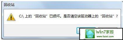 """xp系统提示""""c盘上的回收站已损坏。是否清空""""的解决方法"""