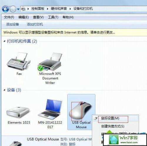 xp系统鼠标不动失灵的解决方法