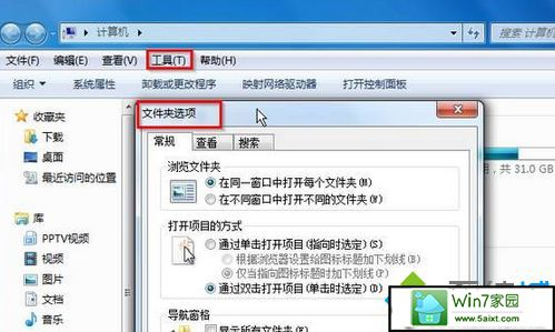 """xp系统打开exe文件提示""""无法打开exe可执行文件的解决方法"""