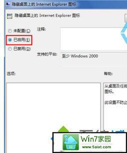 xp系统桌面自带的iE浏览器桌面都删除不了的解决方法