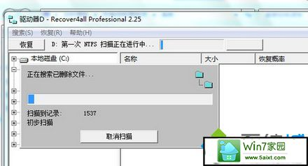 xp系统手误删除d盘重要文件的解决方法
