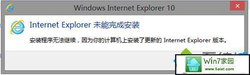 xp系统 无法安装ie10浏览器的解决方法