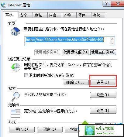 xp系统启动浏览器后桌面出现TEMp文件夹的解决方法