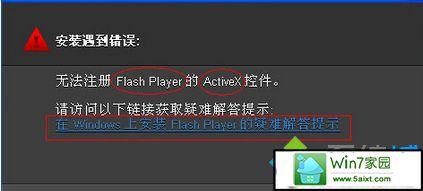 "xp系统安装Flash提示""无法注册Flash player的Activex控件""的解决方法"