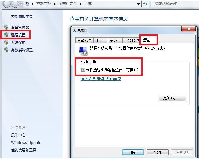 xp家庭普通版和家庭高级版不支持远程桌面连接 三联