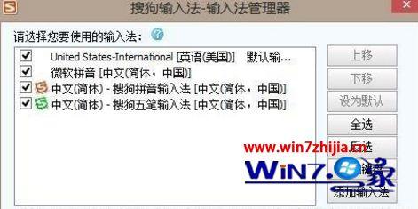 windows10系统下按Ctrl+A全选快捷键没有反应如何解决