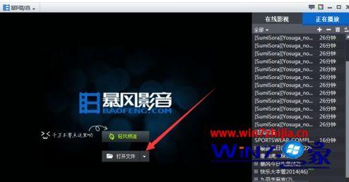 win10系统暴风影音播放本地视频提示缺少解码器如何解决