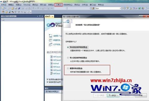 win10系统打开vs2008提示devenv.exe应用程序错误如何解决