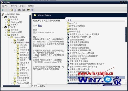 """win10系统下打开ie7.0浏览器出现""""自定义您的设置""""页面如何解决"""