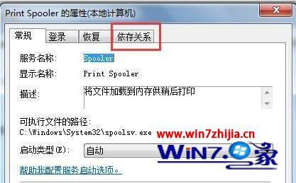 win10系统打印机不能打印怎么办