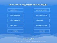 黑鲨系统 ghost win8 32位装机专业版v2019.10
