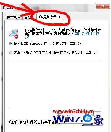 "win10 64位旗舰版系统总弹出"" com surrogate已停止工作""-点击""添加""按钮"