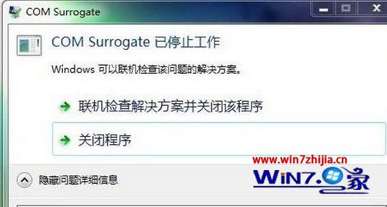 "win10 64位旗舰版系统总弹出"" com surrogate已停止工作"""