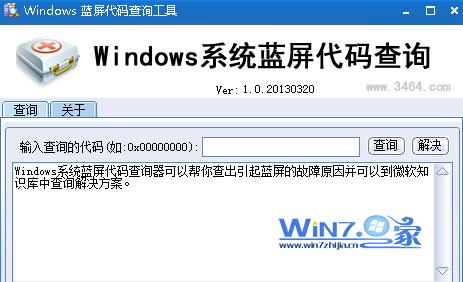 windows蓝屏代码查询工具