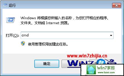 win10旗舰版系统怎么更改cmd命令窗口的背景色 三联