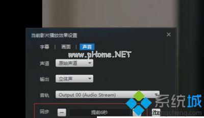 win10系统迅雷视频语音和字幕不同步的解决方法