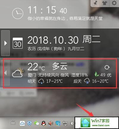 win10系统窗口小工具没有天气的解决方法