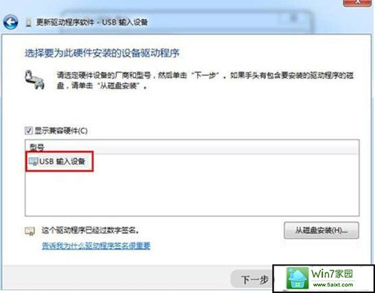 win10系统无法识别键盘usb设备的解决方法