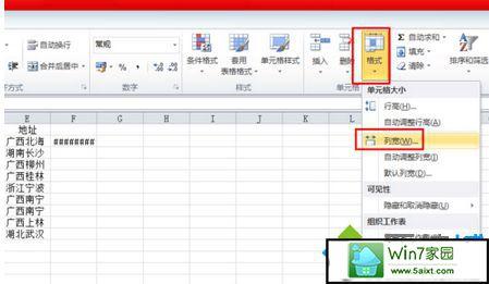 win10系统Excel表格显示####的解决方法
