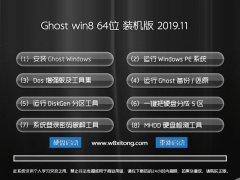 黑鲨系统 Win8.1 64位 绿色装机版 2019.11