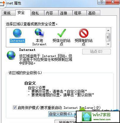 win10系统出现web浏览器阻止activex控件提示的解决方法