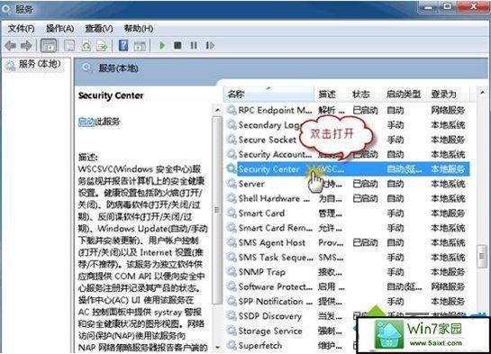 win10系统笔记本专用操作中心无法打开的解决方法