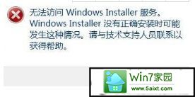 "win10系统安装系统提示""无法访问windows安装服务""的解决方法"