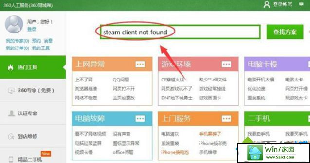 win10系统玩dota游戏提示steam client not found的解决方法