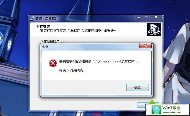 win10系统提示安装程序不能创建目录的解决方法
