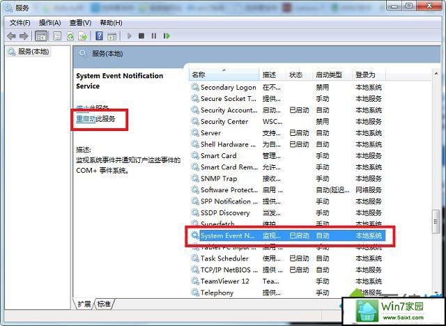 win10系统无法连接system event notifica service服务的解决方法