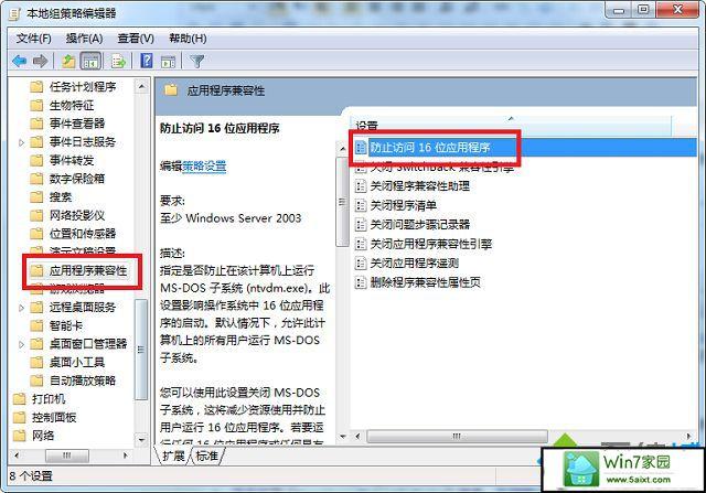 win10系统安装dnf提示不支持的16位应用程序的解决方法