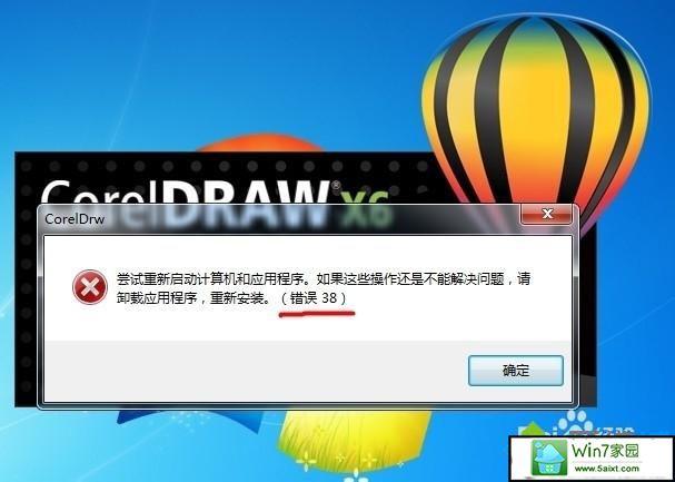 win10系统启动coreldraw x6出现错误38的解决方法
