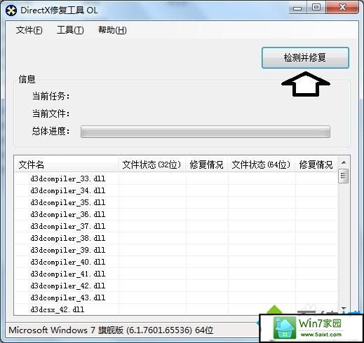 win10系统出现bugreport_xf.exe系统错误的解决方法
