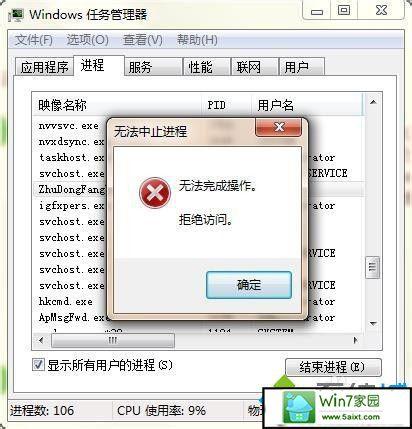 win10系统system进程无法关闭的解决方法