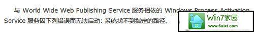 win10系统新建iis站点提示无法启动world wide web publishing服务的解决方法