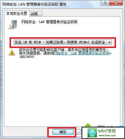 win10系统局域网登录失败提示未知的用户名和错误密码的解决方法