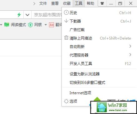 win10系统任务栏通知区域出现360浏览器图标的解决方法