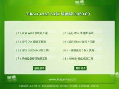 黑鲨系统 Win7 Ghost 64位 大神春节装机版 v2020.02