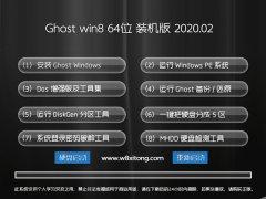 黑鲨系统 Window8.1 珍藏春节装机版64位 v2020.02