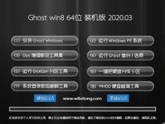 黑鲨系统 Windows8.1 推荐装机版64位 v2020.03