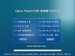 黑鲨系统 Windows10 v2020.03 64位 精选装机版