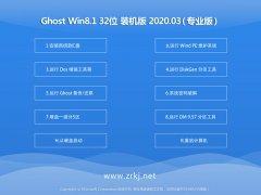 黑鲨系统 Ghost Win8.1 32位 优化装机版 v2020.03