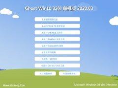 黑鲨系统 Win10 Ghost 32位 内部装机版 v2020.03