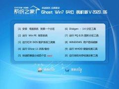 系统之家Windows7 64位 内部装机版 2020.06